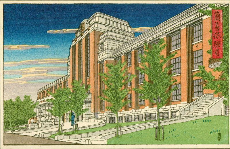 Kawase Hasui Postcard Woodblock Print - Postal Life Insurance Office
