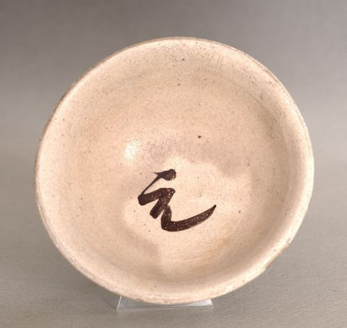 Chinese Cizhou Type Small Bowl, Yuan Dynasty