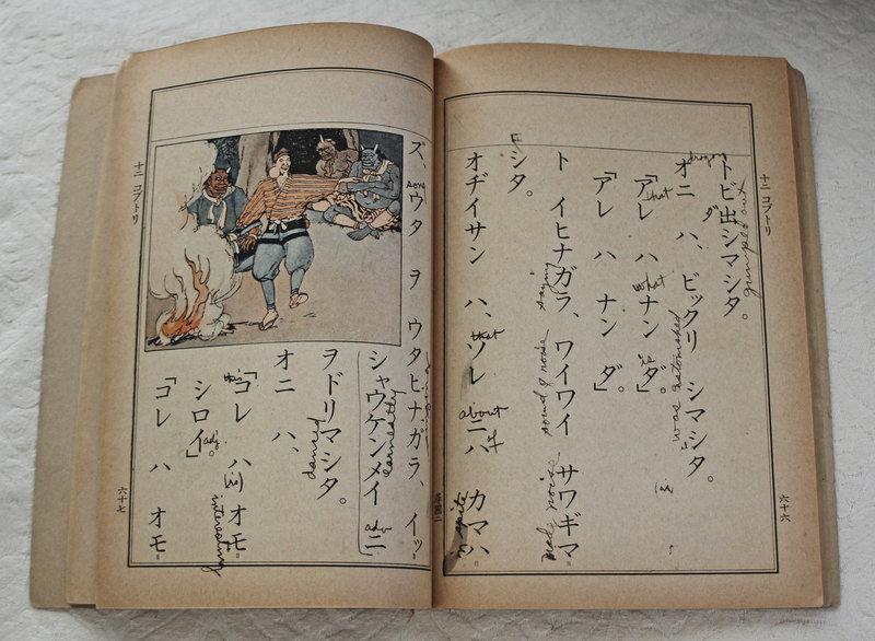 Japanese 2nd year primer kenji student writing book