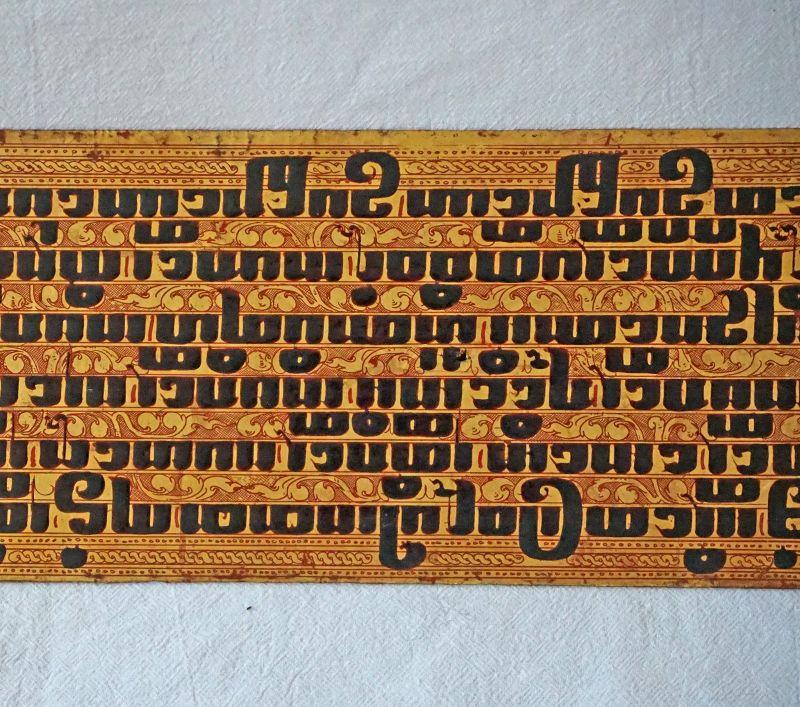 Rare Antique Burmese Buddhist Monks Manuscript Sutra Page