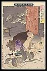 1st State Yoshitoshi Ghost Series Woodblock