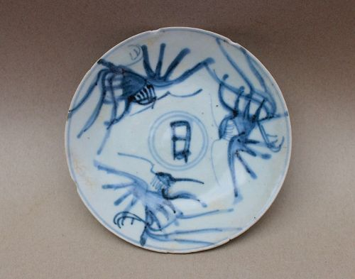 A MING DYNASTY BLUE AND WHITE DiSH WITH THREE PHOENIX's