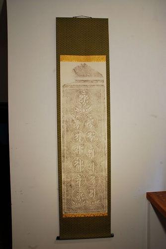 Stone Rubbing of an Itahi Stupa Dated to Koei 4 (1345) Nanbokucho