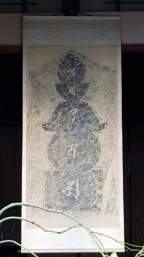 Stone Rubbing of an Itahi Stupa Gorinto dated to Genko 3 (1333)
