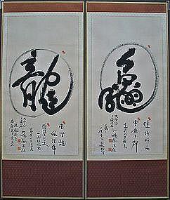 Rare Two Panel Calligraphy Screen/ Priest Seo Kyung Bo