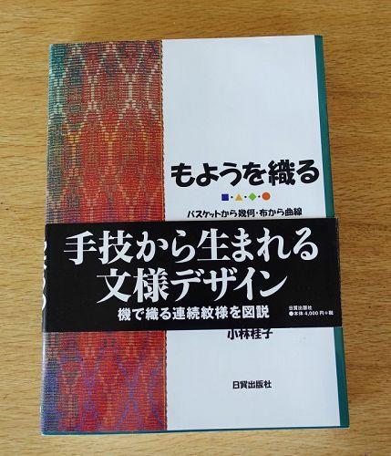 "Japanese Book ""Moyo-wo Oru (Pattern Weaves)"" by Keiko Kobayashi"