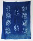 Japanese Vintage Textile Large Furoshiki with Poem With Shibori