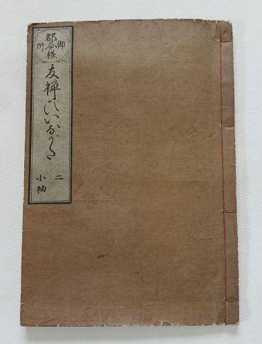 Japanese Vintage Print  Design Sample Book of Yuzen Kosode-Two