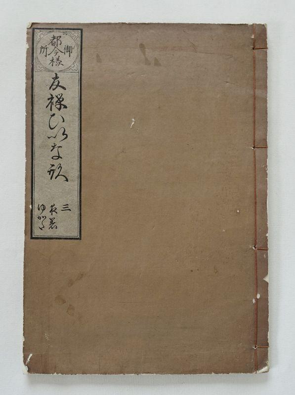 Japanese Vintage Print Design Sample Book of Yuzen Kosode-Three