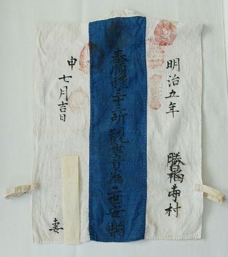 Japanese Antique Textile Pilgrim's Sodenashi Saigoku 33-sho