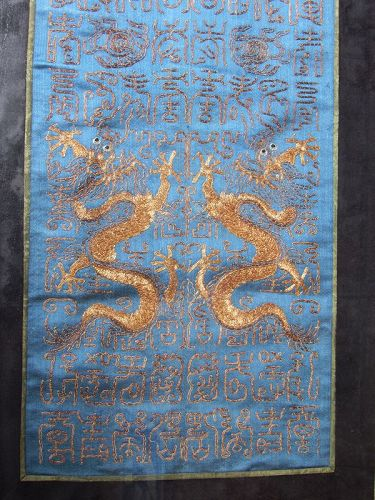 Chinese Gold Phoenix and Dragon Embroidery on Silk Textile