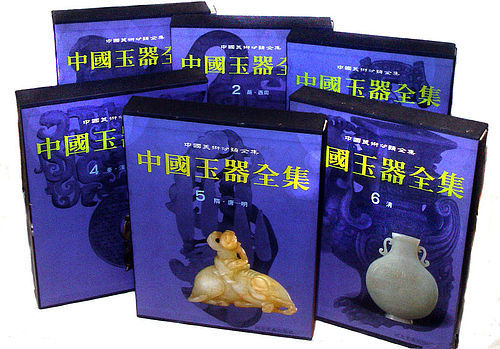 Rare Complete Set of 6 Volumes Chinese Jades Illustrated Books -