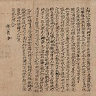 Very Rare Goryeo Dynasty Calligraphy by Jeong Yi Oh