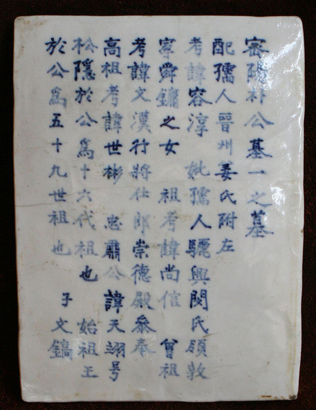 Royal Min Family Porcelain Memorial Tablet dated May 1830