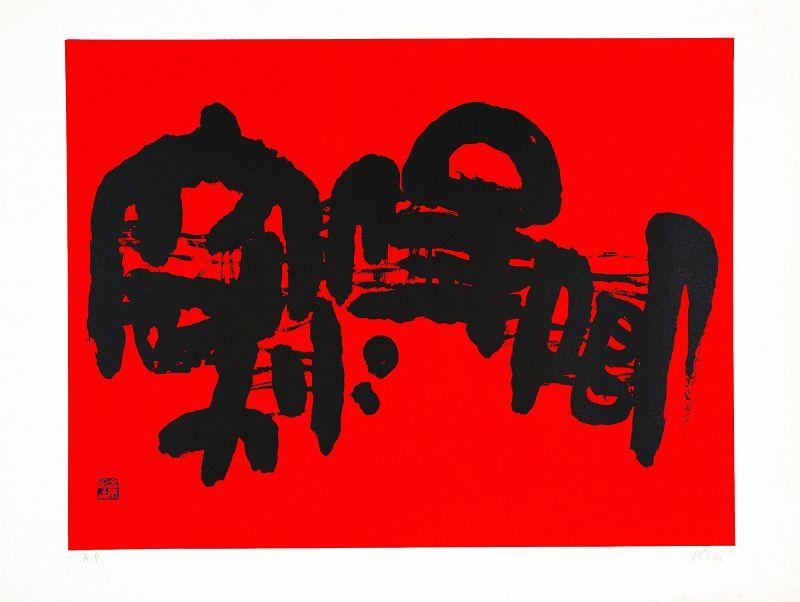 Large Artist's Proof of Munjado Calligraphy by the Famous Kim Ki Chang