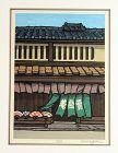 """Nishima, Katsuyuki"" Wood Block Print in Frame, ""Good Day"""