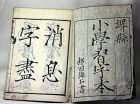 Japanese Washi Paper Caligraphy Book, Meiji period 1879