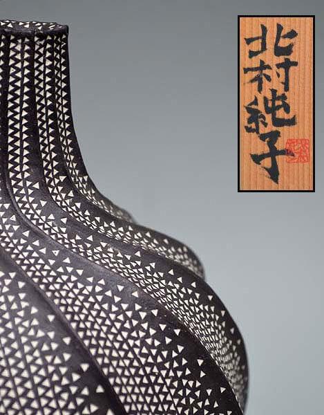 Rare Contemporary Vase by Kitamura Junko