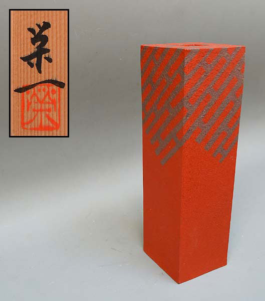 Contemporary Aka-Ginsai Vase by Kawano Eichi