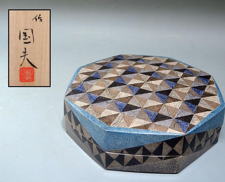Contemporary Pottery Box by Watanabe Kunio