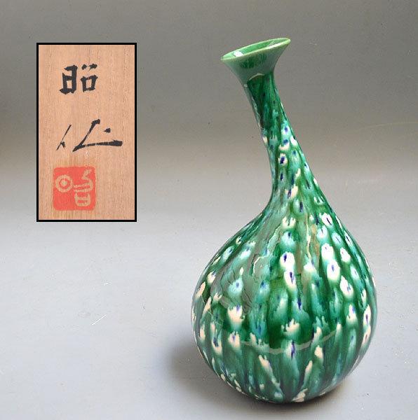 Modern Japanese Peacock Glaze Vase by Yamazaki Akira