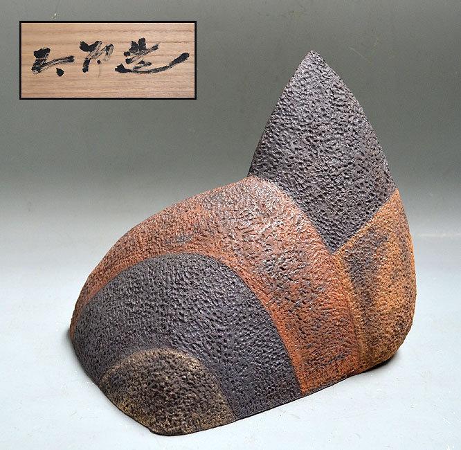 Kawamoto Taro Contemporary Sculptural Vase