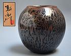 Pine Needle Glaze Tsubo Vase by Kimura Moriyasu
