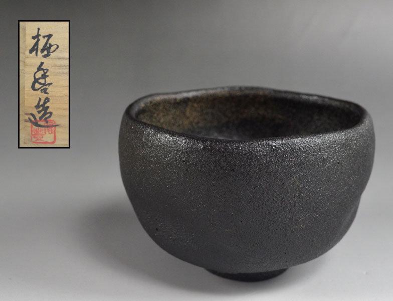 Samukawa Seiho I Nacchi-Kuro Chawan Tea Bowl