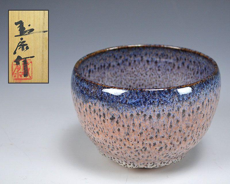 Incredible Pink Tenmoku Chawan Tea Bowl By Kimura Moriyasu
