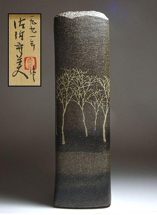 Saeki Moriyoshi Contemporary Zogan Vase