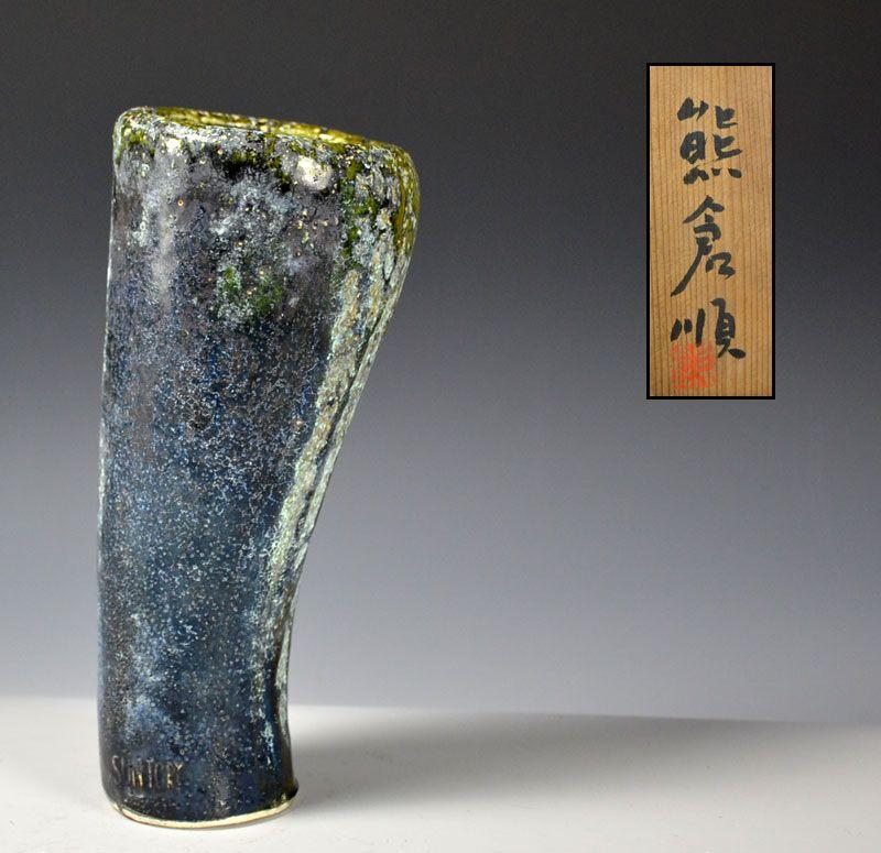 Kumakura Junkichi Mid Century Ceramic Vase