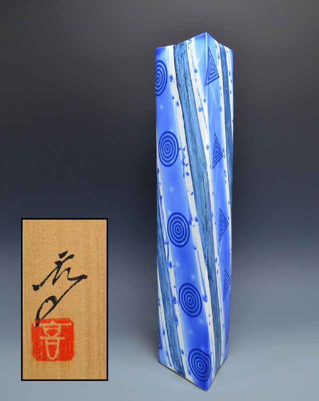 Important Time and Space Vase by Kondo Takahiro, Published