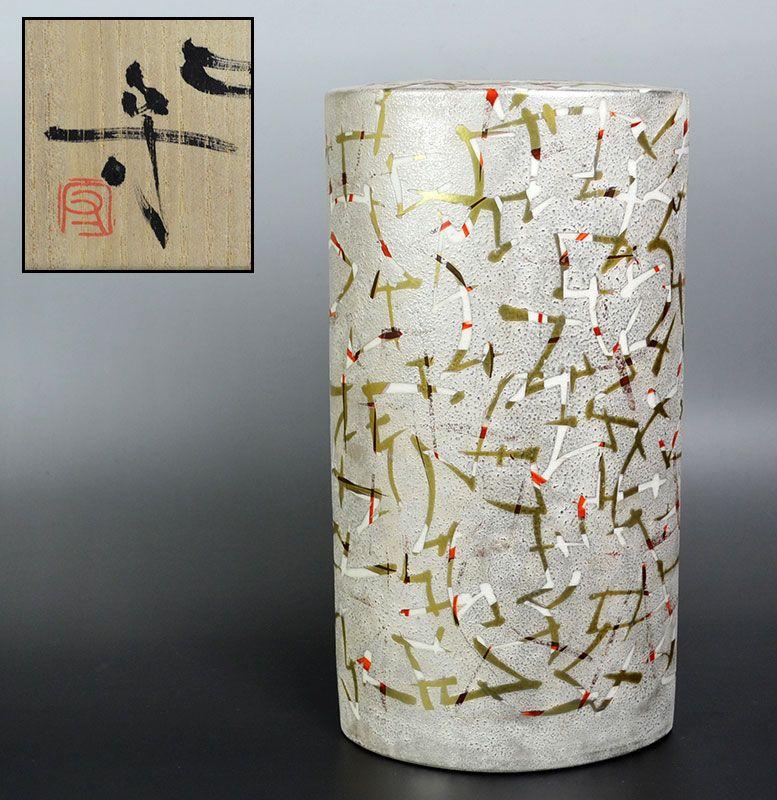 Teramoto Mamoru Contemporary Ginsai Silver Glaze Vase