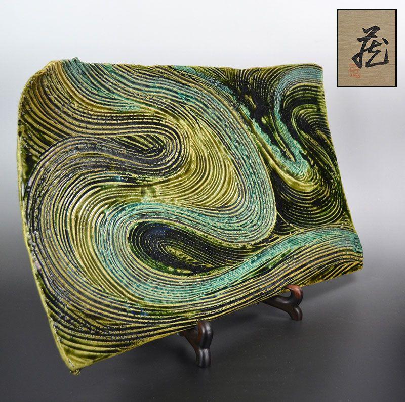 Seminal Oribe Platter by LNT Suzuki Osamu (Kura)