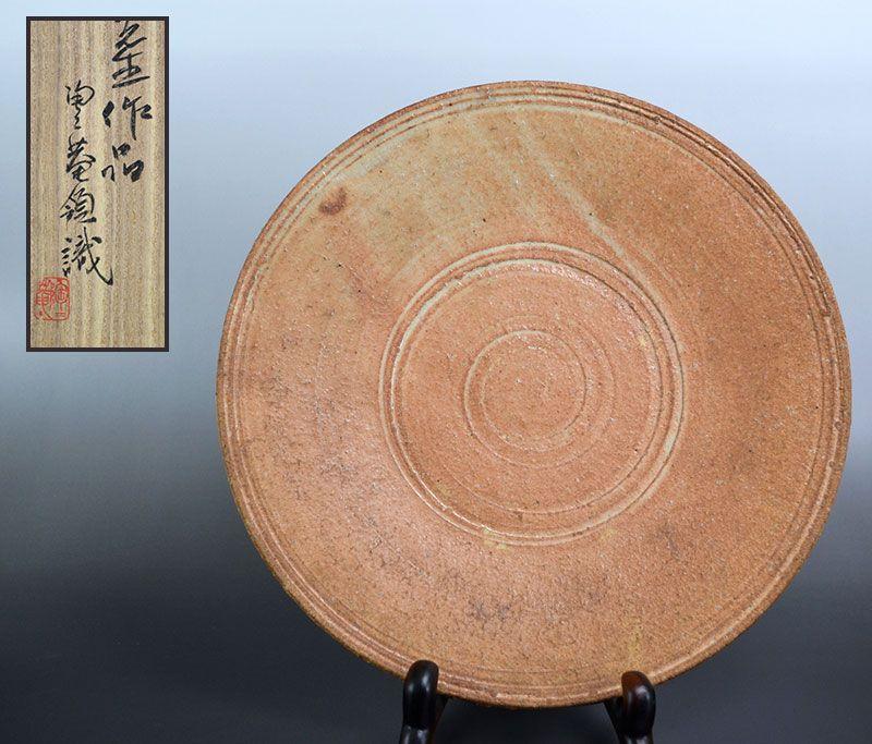Fabulous Okabe Mineo Beni-Shino Plate