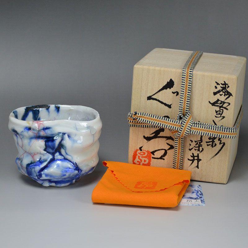 Kodai Ujiie Guinomi Lacquer Infused Glaze Sake Cup
