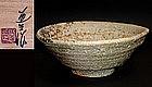 Large Shigaraki Bowl by Furutani Michio