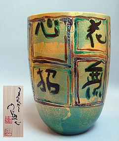 Large Kutani Vase Decorated by Shimizu Kosho
