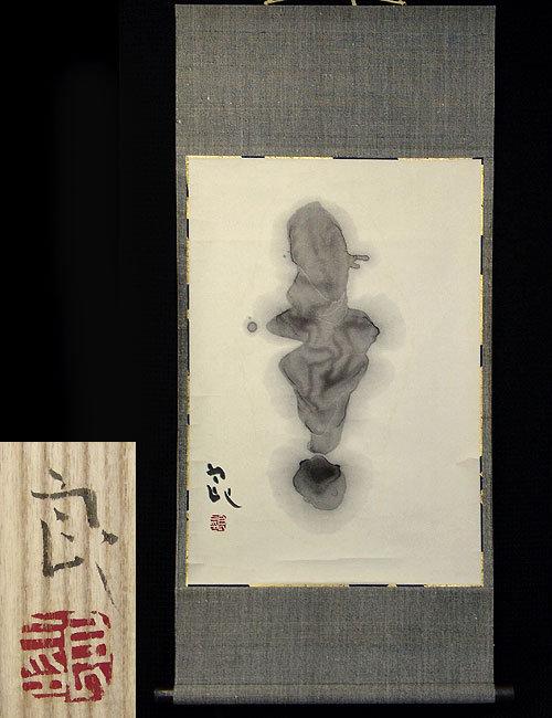 Tsubo, Calligraphy work by Potter Koie Ryoji