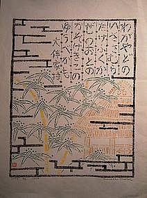 Japanese 20th  C. Print by Mori Manabu