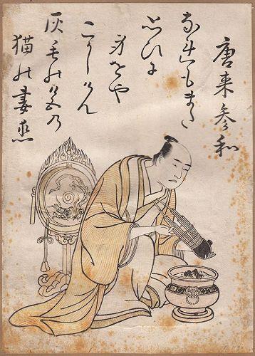 Kitao Masanobu, 1761~1816. Woodblock Print. 18th ~ 19th Century