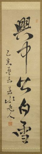 Calligraphy by Shunsui Rai, 1743 ~ 1813, mounted as a scroll.