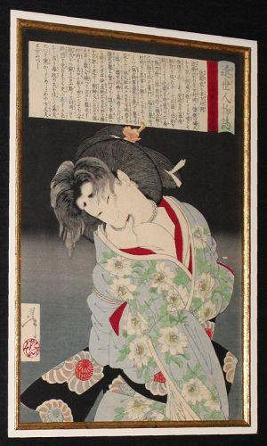 Japanese Meiji Woodblock Print Yoshitoshi Muraoka Modern Personalities