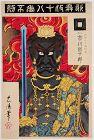 Japanese Meiji Woodblock Print Tadakiyo Ichikawa Danjuro Fudo Myoo