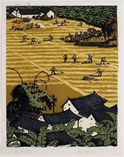 Chinese Woodblock Print Song Xianbang Rice Harvest South China 1960s