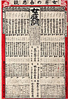 Japanese Meiji Woodblock Print Mitate Banzuke Good and Bad Housewives