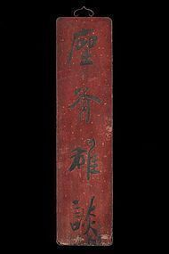 An Old Bian of Qing Dynasty
