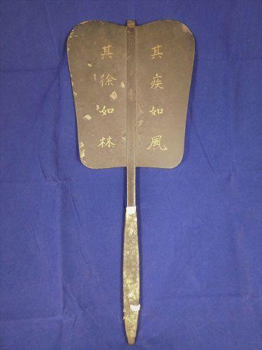 Edo Period Iron War Fan (Gunbai) With Quote Used By Takeda Shingen