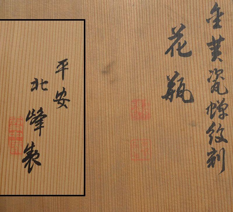 Exquisite Daimaru Hoppo (Hokuho) Yellow Porcelain Vase