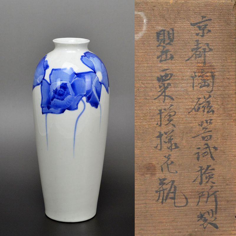 Rare! Antique Japanese Porcelain Vase, Kyoto Shiken-sho